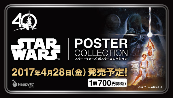 STAR WARS POSTER COLLECTION